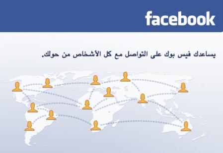 facebook-arab