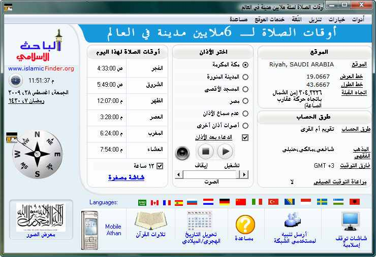 001-download-azan-program