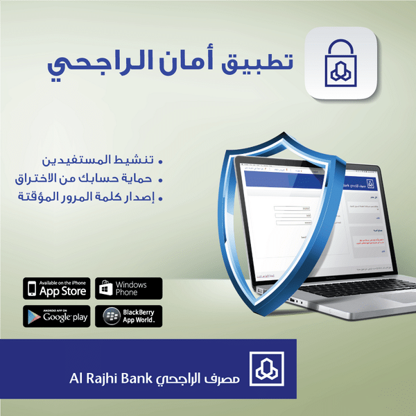 application-aman-alrajeha1