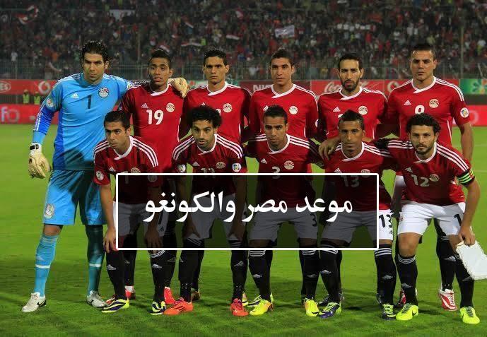 موعد مباراة مصر والكونغو القادمة