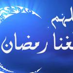 موعد شهر رمضان 2017 في جميع الدول العربية