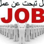 وظائف شاغرة بالرياض 2017 , وظائف شاغرة جريدة الوسيط الرياض 2017 , فرص عمل بالرياض