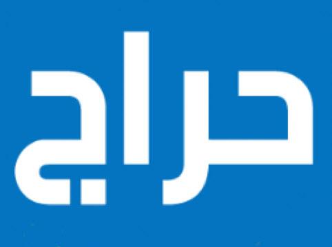 حراج-رابط-موقع-حراج-الرسمي-حراج-السعودية