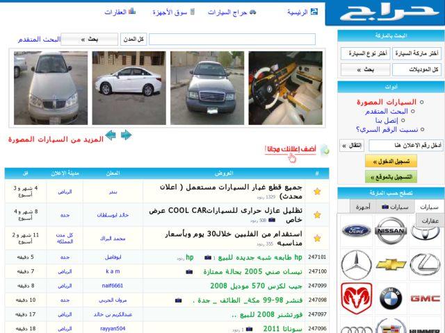 موقع-حراج-السعودية