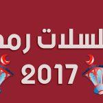 مسلسلات رمضان 2017 – ابطال مسلسلات رمضان 2017