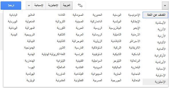 موقع-ترجمة-جوجل-ومواقع-الترجمة-على-الانترنت