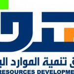 استعلام في الموارد البشرية من خلال الموقع الرسمي لصندوق تنمية الموارد البشرية 2018