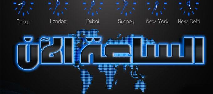 world-clock-facebook-cover