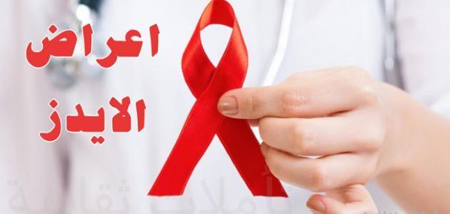 كيف_ينتقل_مرض_الإيدز_بالتفصيل